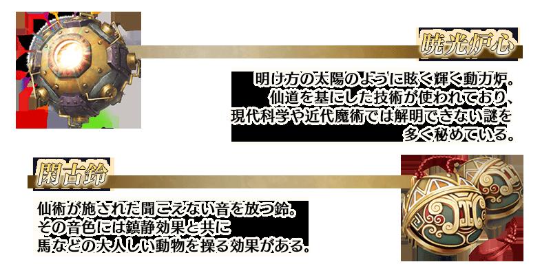 【FGO】始皇帝のスキル育成の為に炉心を集めてるけど、昨日1日掛けて10個とか渋い…←炉心集めるなら収容所がいいぞ