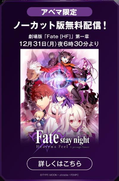 【FGO】明日のabemaのHFの時間が18:30なのか21:30どっちなの良く分からないんだけど?