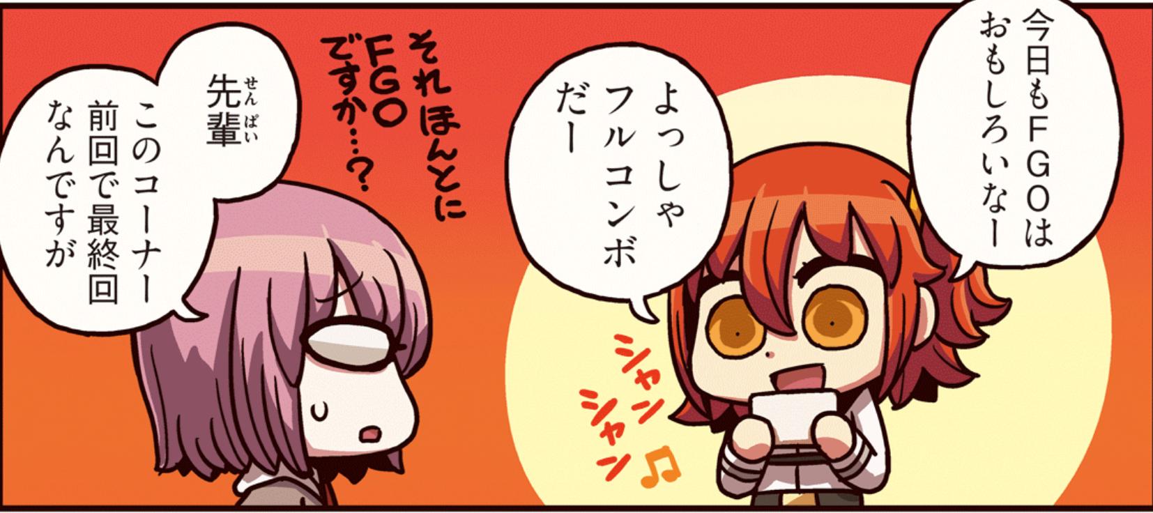 【FGO】話題先行でfateがウケたのは分かる、でもなぜFGOがウケたのか理由を教えてくれ!