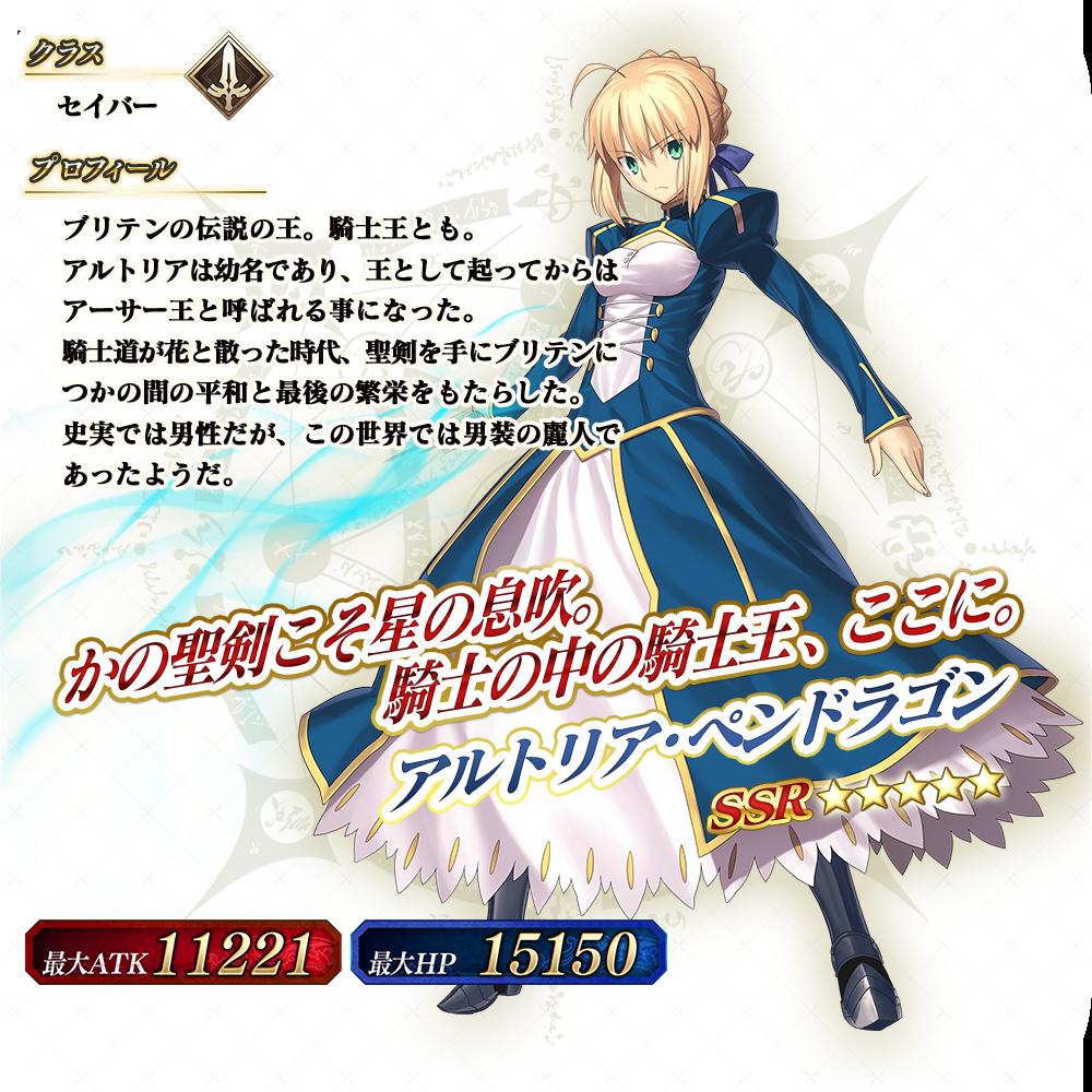 【FGO】Fateのセイバークラスで一番強いのは…やっぱりアルトリア?