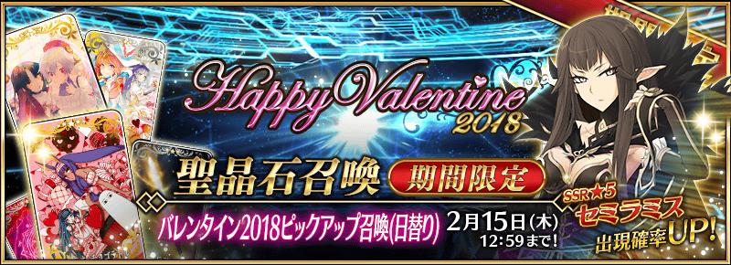 【FGO】今年のバレンタイン鯖予想してみて!