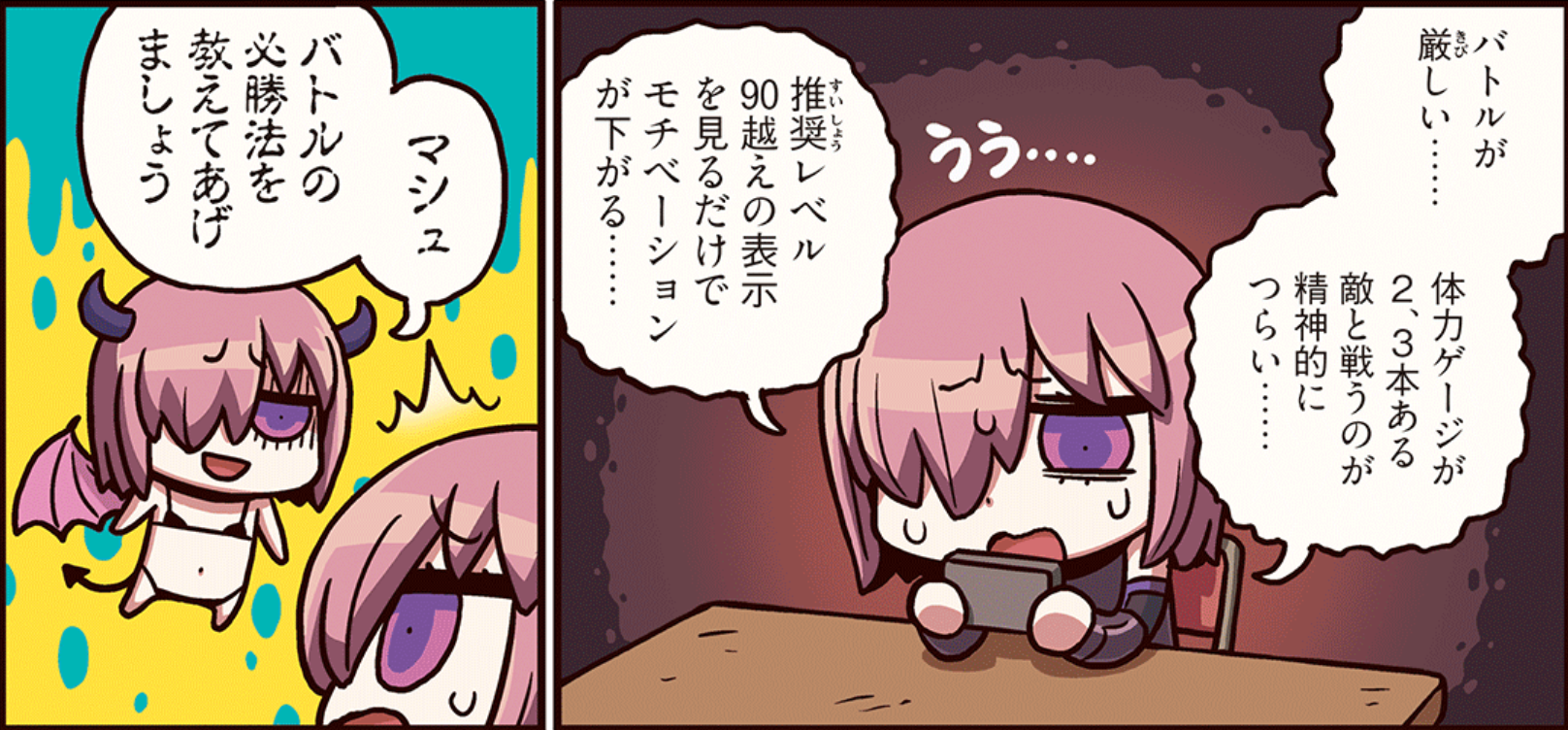 【FGO】今回のギミック全く意味わからないんだがみんなどうやってんの?