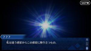 【FGO】7章で出ると言われている型月界最強のORTが異星の神な気がしないでもない