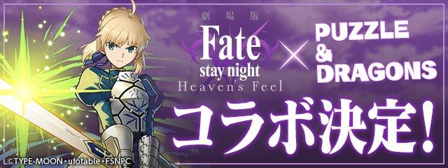 【FGO】Fateコラボ中のパズドラを遊んでみた結果…パズドラってこんなゲームなのかwwwwww