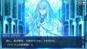 【FGO】ゼウスのクラス考察まとめ!
