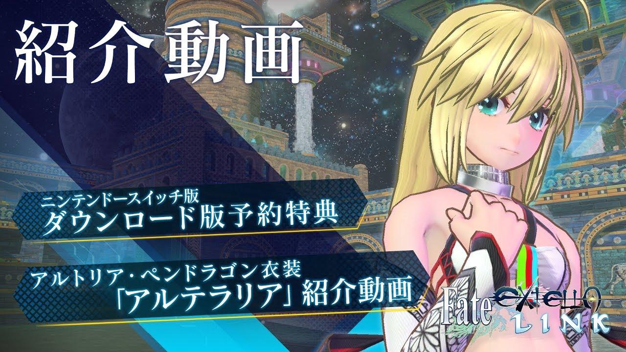 【FGO】『Fate/EXTELLA LINK』スイッチDL版限定予約特典衣装「アルテラリア」動画で紹介!10%オフの特別価格で購入できる割引キャンペーンも実施!