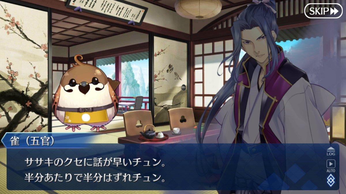 【FGO】ササキって実は佐々木小次郎と別人だったりしない?