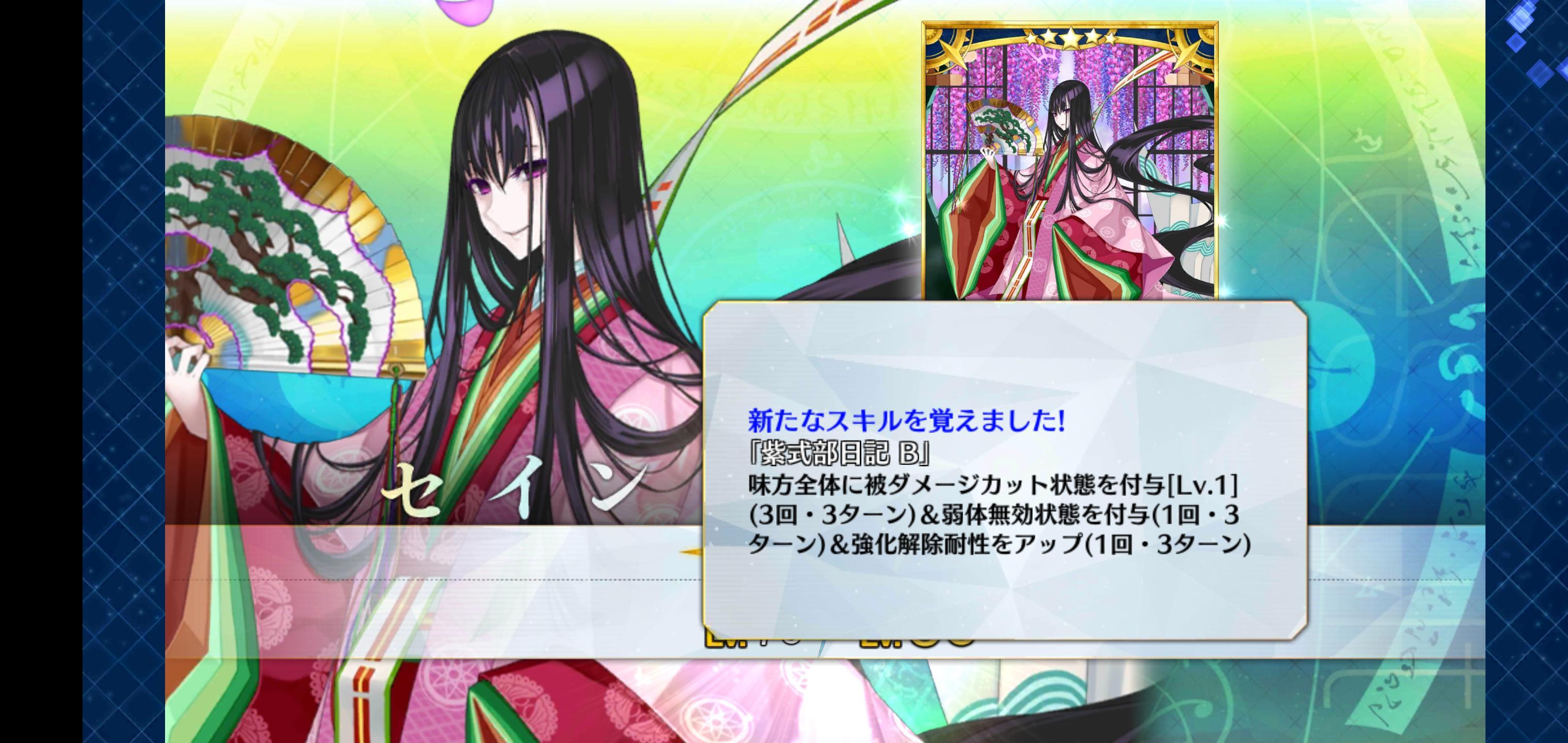 【FGO】紫式部の三臨のせいでかぐや姫出しづらくなっちゃったんじゃないの?