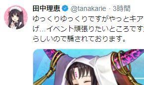 【FGO】田中理恵ちゃんとFGOやってたのか…ペースはともかく聖杯5個集める程度はやったってことだよな