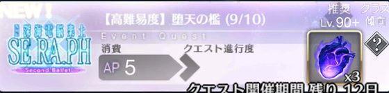 【FGO】Q全体鯖抜きで第9ステージの鯖ラッシュクリア出来る?