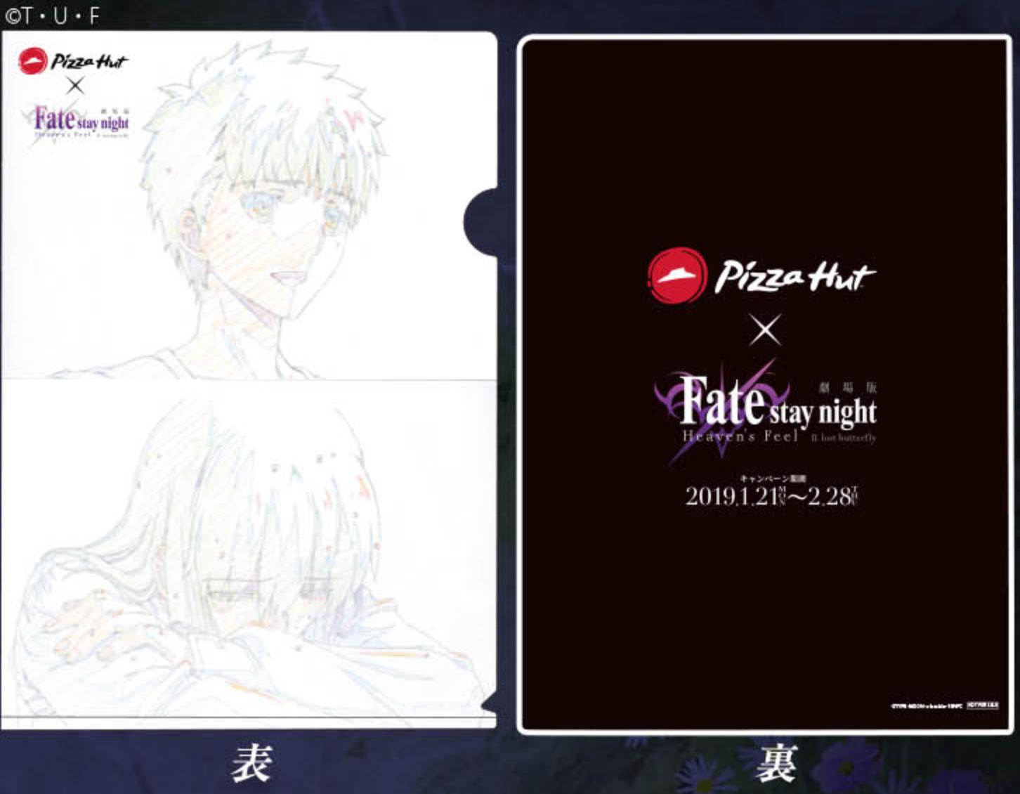 【FGO】ピザハットでfateヘブンズフィールグッズもらったぞ!