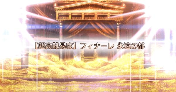 【FGO】『フィナーレ 永遠の都』武蔵ちゃん使えば3ターンで倒せるな!